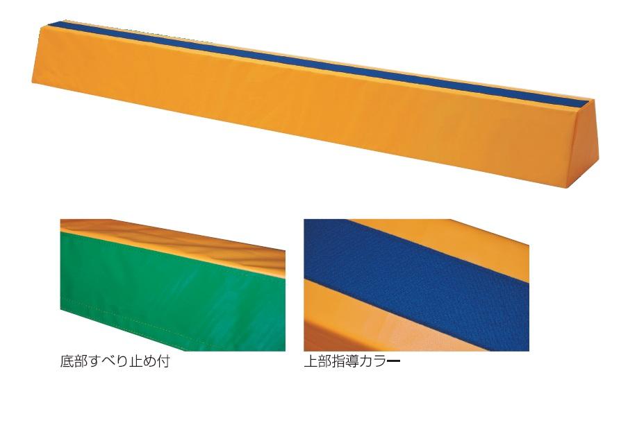 SHIMODA.MAT 下田マット ソフト平均台 HD-243 20/40×300 体育用品 体育館 運動会