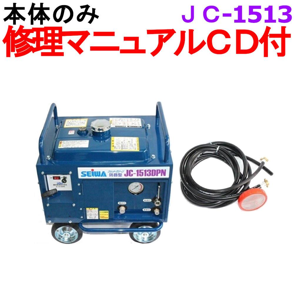 業務用高圧洗浄機 清和産業 JC-1513DPN 本体のみセット