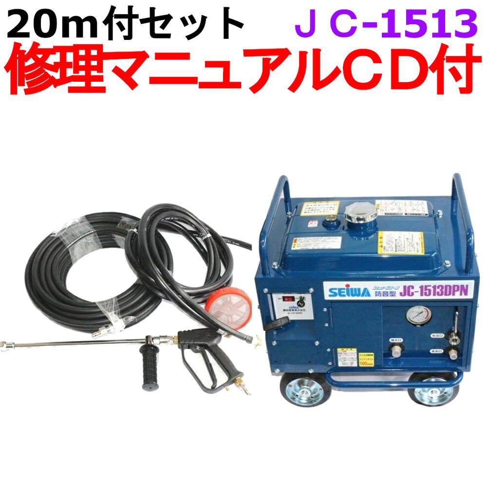防音型高圧洗浄機 業務用高圧洗浄機 清和産業 JC-1513DPN 20m高圧ホースセット
