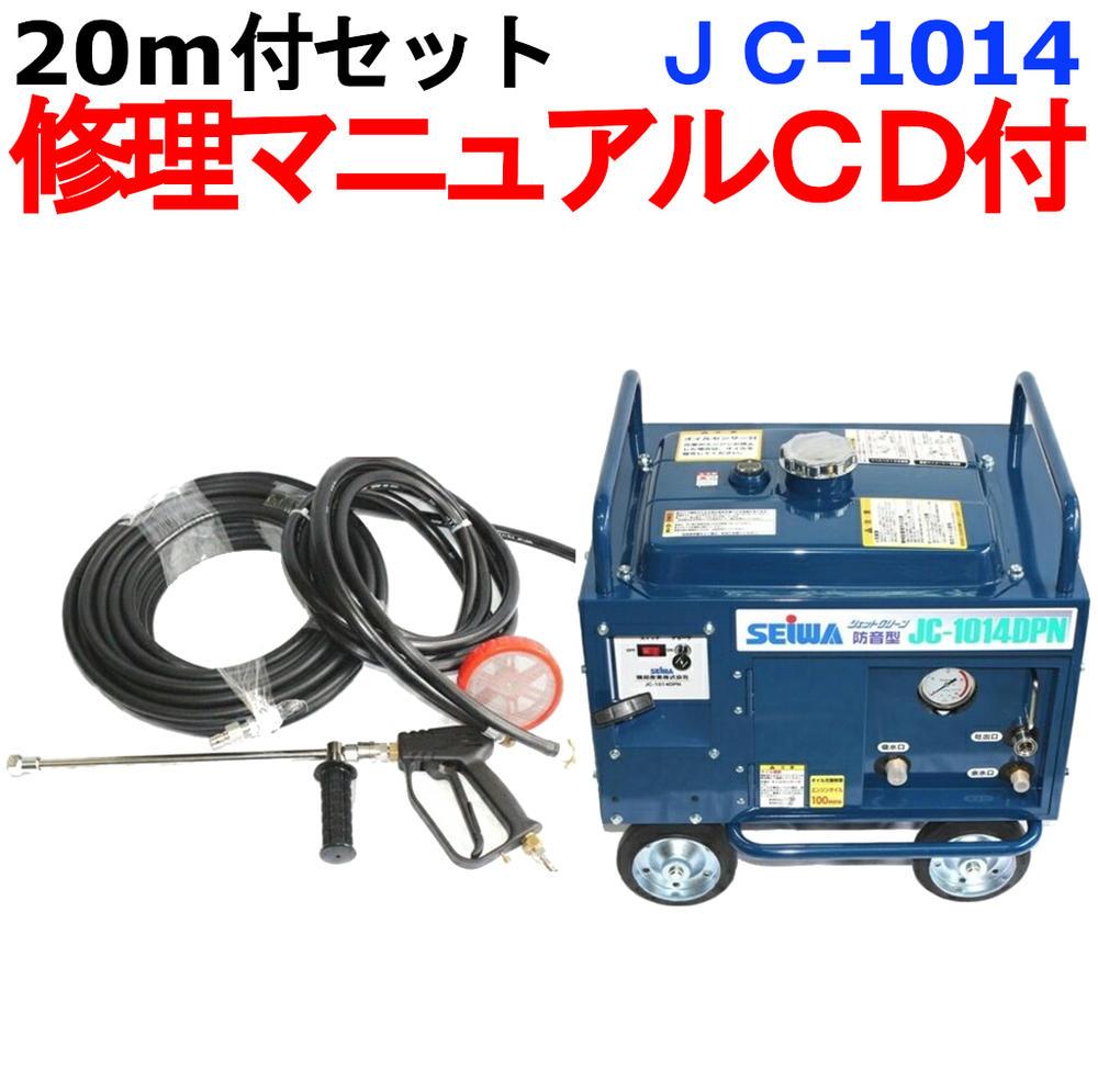業務用高圧洗浄機 清和産業 JC-1014DPN 20m高圧ホースセット