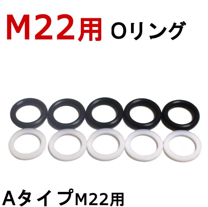 22MMカプラー用Oリング 5セット 輸入 ☆新作入荷☆新品 高圧洗浄機用 M22カプラ Aタイプ Oリング