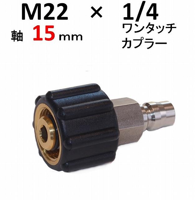 激安挑戦中 変換カプラー M22軸15mmメス 変換 1 クリアランスsale 期間限定 4ワンタッチオス
