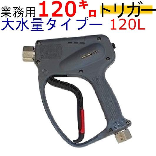 大水量用 高圧洗浄機 ガン 12Mpa/120L ( RL124 )