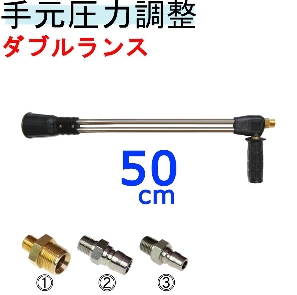 ダブルランス (50センチ) 手元圧力調整器