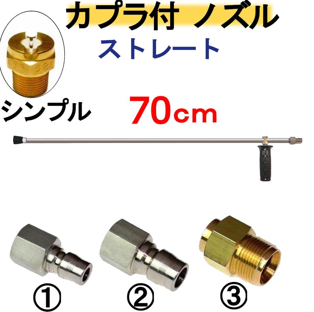 ストレートランス 70センチ ノズルチップ ハンドル カプラ付 高圧洗浄機用