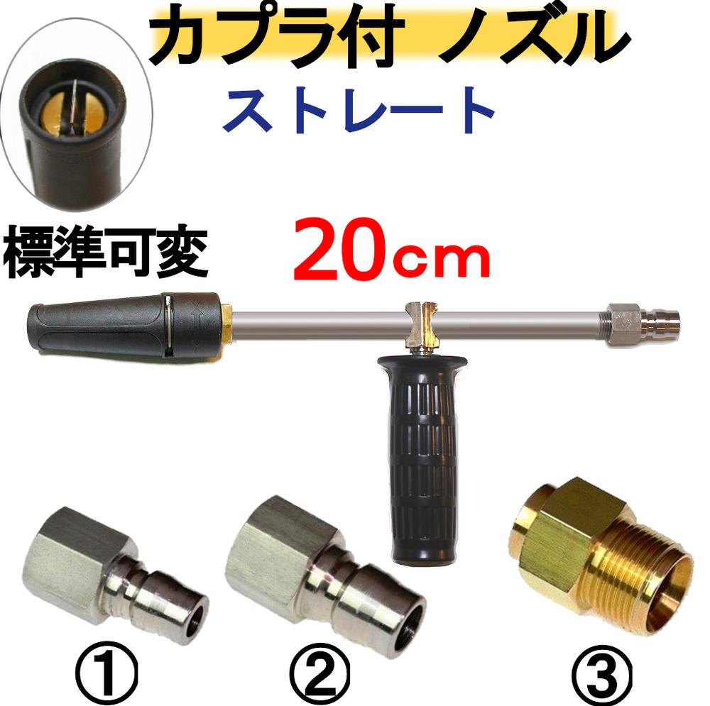 ストレートランス 20センチ 標準可変ノズル ハンドル カプラ付 高圧洗浄機用