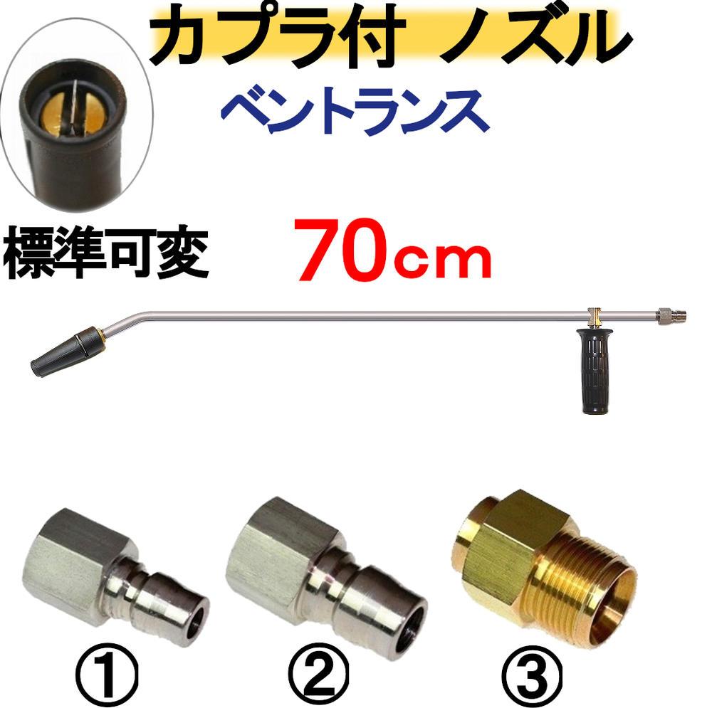 ベントランス 70センチ 標準可変ノズル ハンドル カプラ付 高圧洗浄機用