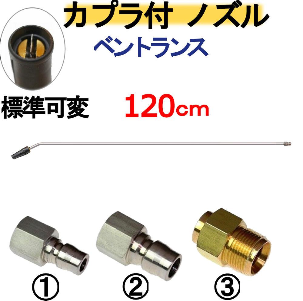 ベントランス 120センチ 標準可変ノズル カプラ付 高圧洗浄機用