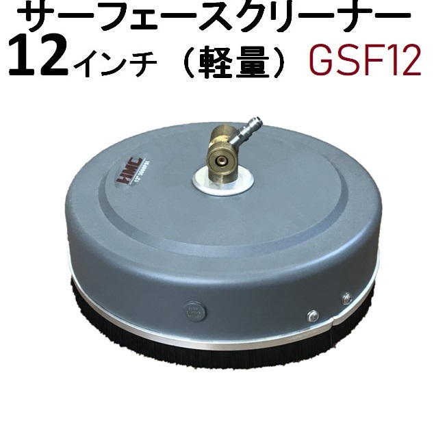 サーフェースクリーナ 12インチ GSF12
