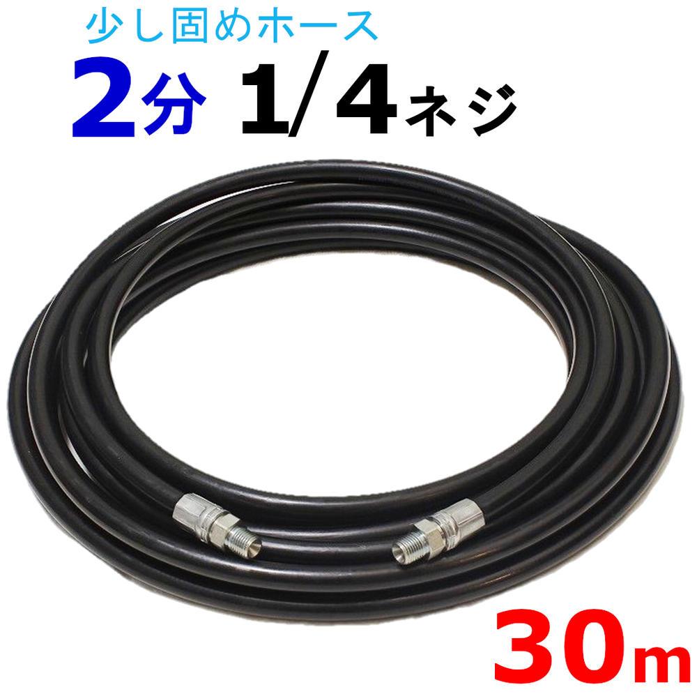 高圧ホース 30メートル 耐圧210K 2分(1/4)