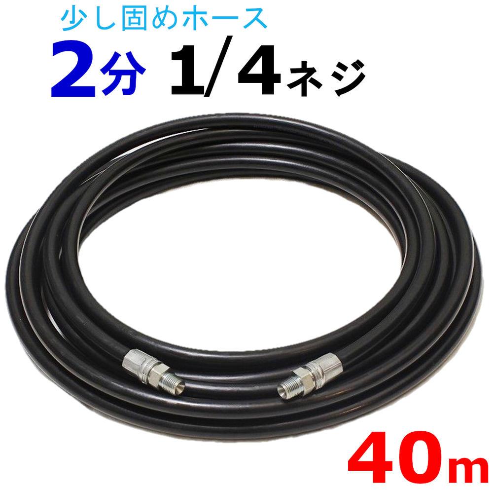 高圧ホース 40メートル 耐圧210K 1/4 2分 高圧洗浄機ホース