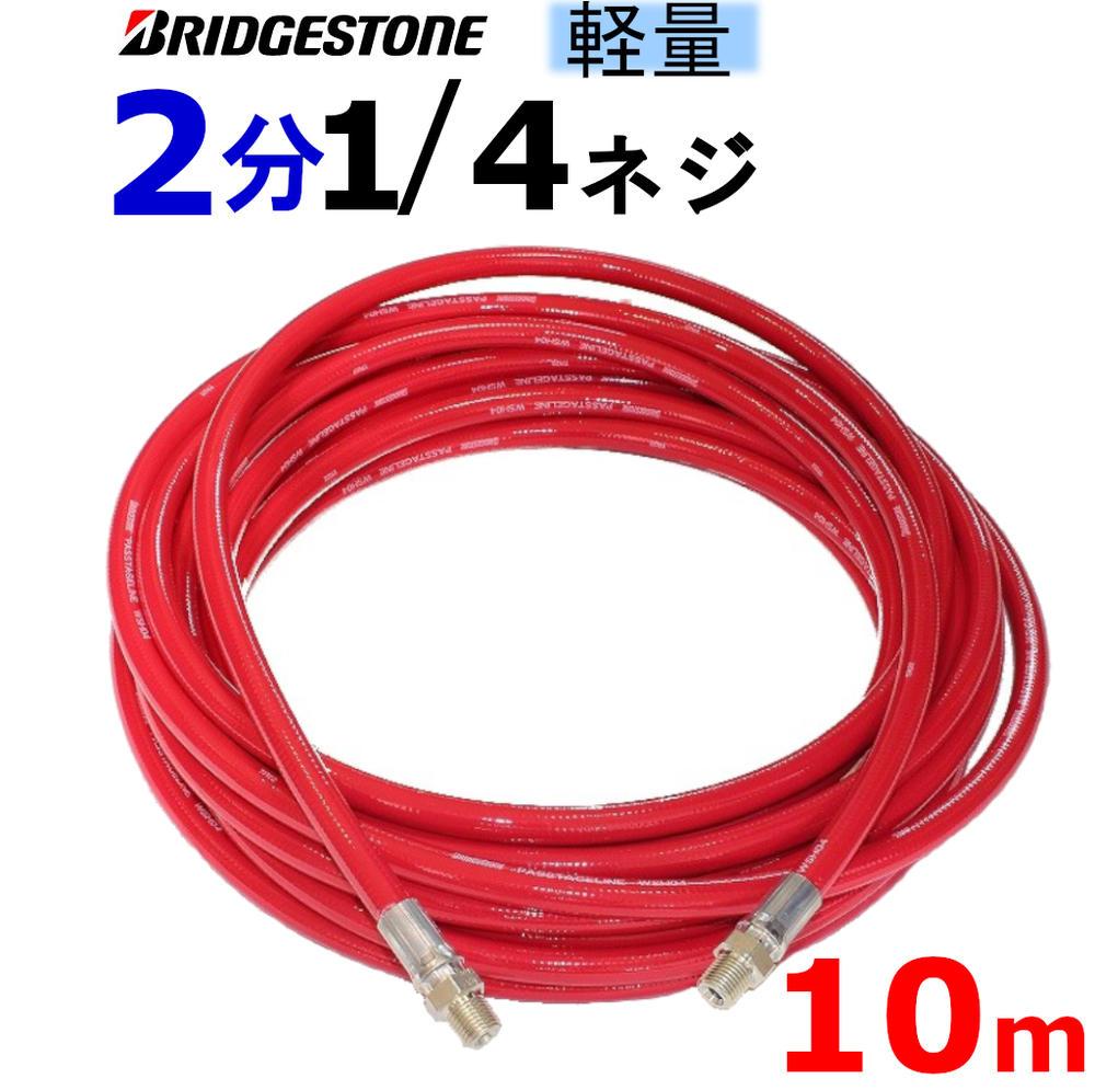 業務用 高圧ホース 軽量ウレタンホース 10メートル  耐圧142K 2分(1/4) 高圧洗浄機ホース