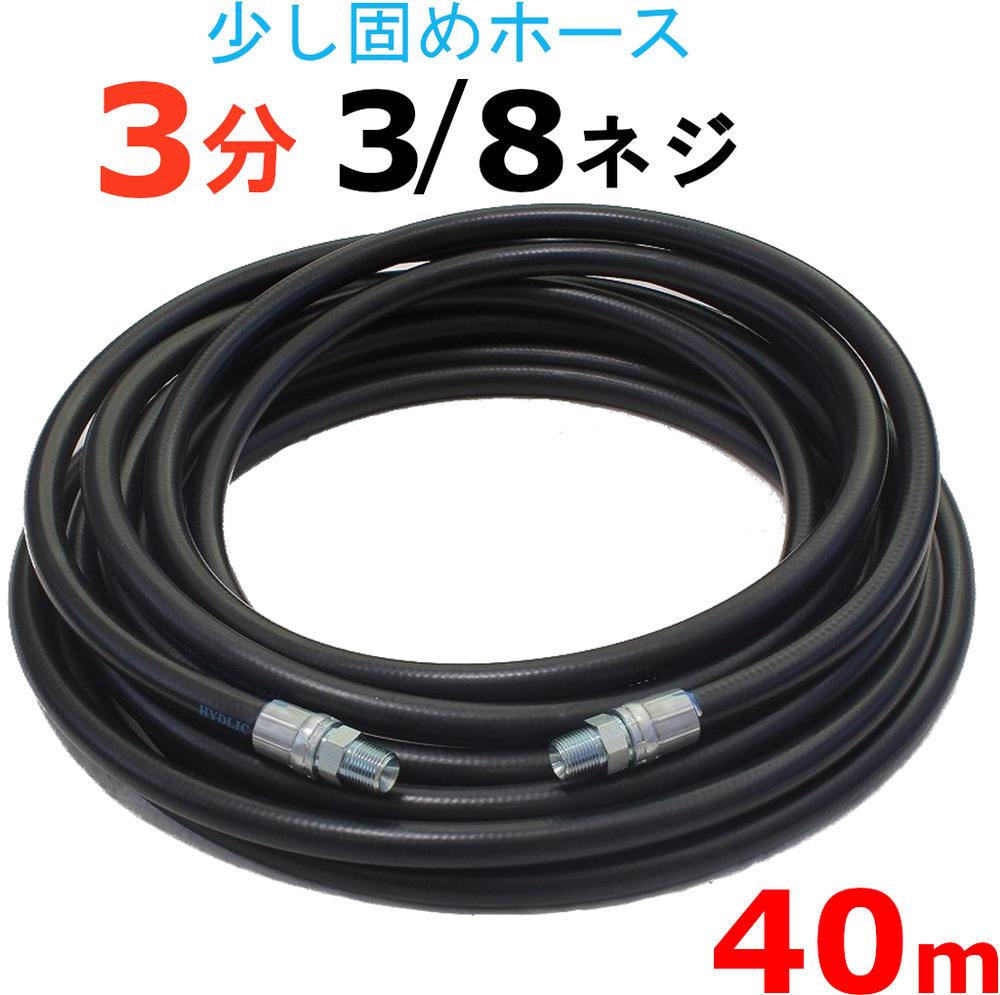 高圧ホース 40メートル 耐圧210K 3/8 3分 高圧洗浄機ホース