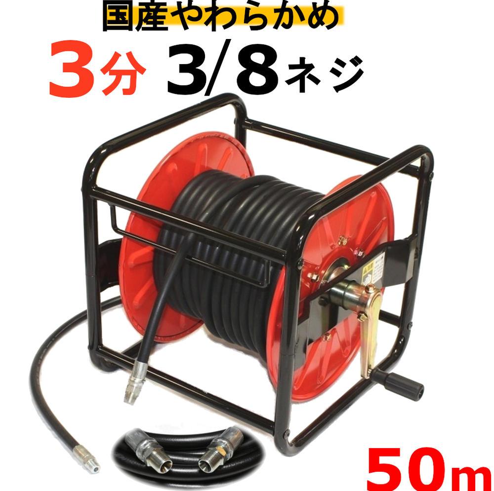 高圧洗浄機ホースリール 高圧ホース やらかめ 50メートル 耐圧210K 3分(3/8) 高圧洗浄機ホース