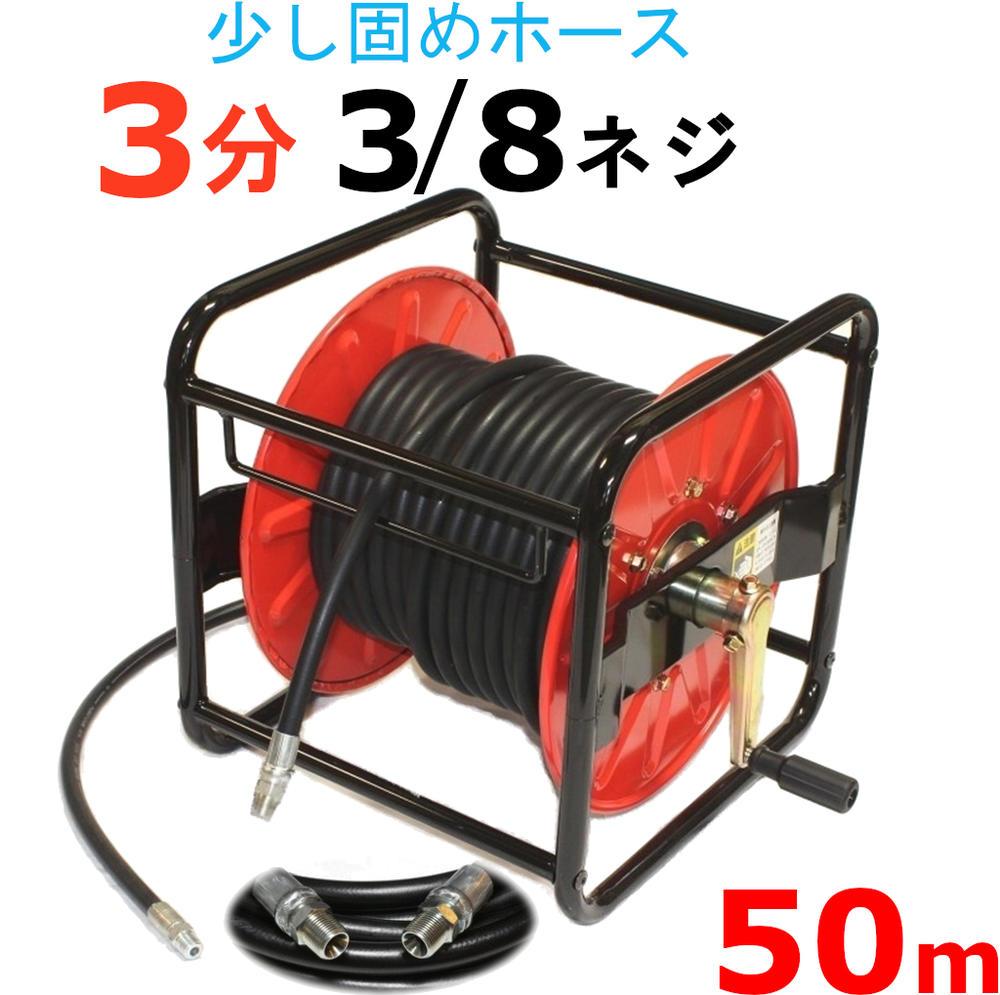 高圧洗浄機ホースリール 高圧ホース 50メートル 耐圧210K 3/8 3分 高圧洗浄機ホース