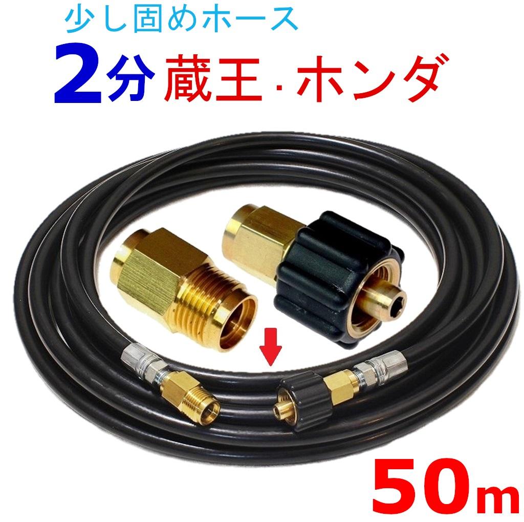 高圧ホース 50メートル 耐圧210K 2分(1/4)(クイックカプラ付A社製) 高圧洗浄機ホース