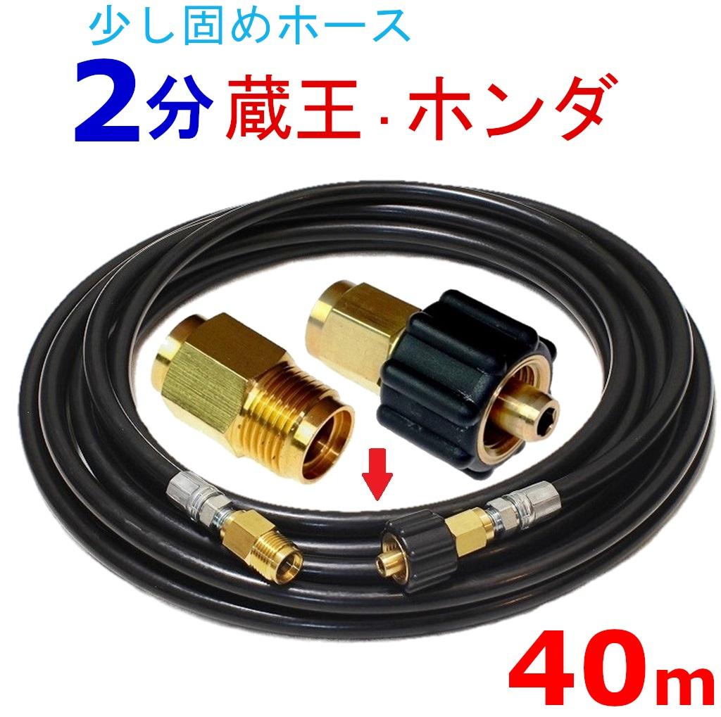 高圧ホース 40メートル 耐圧210K 2分(1/4)(クイックカプラ付A社製) 高圧洗浄機ホース