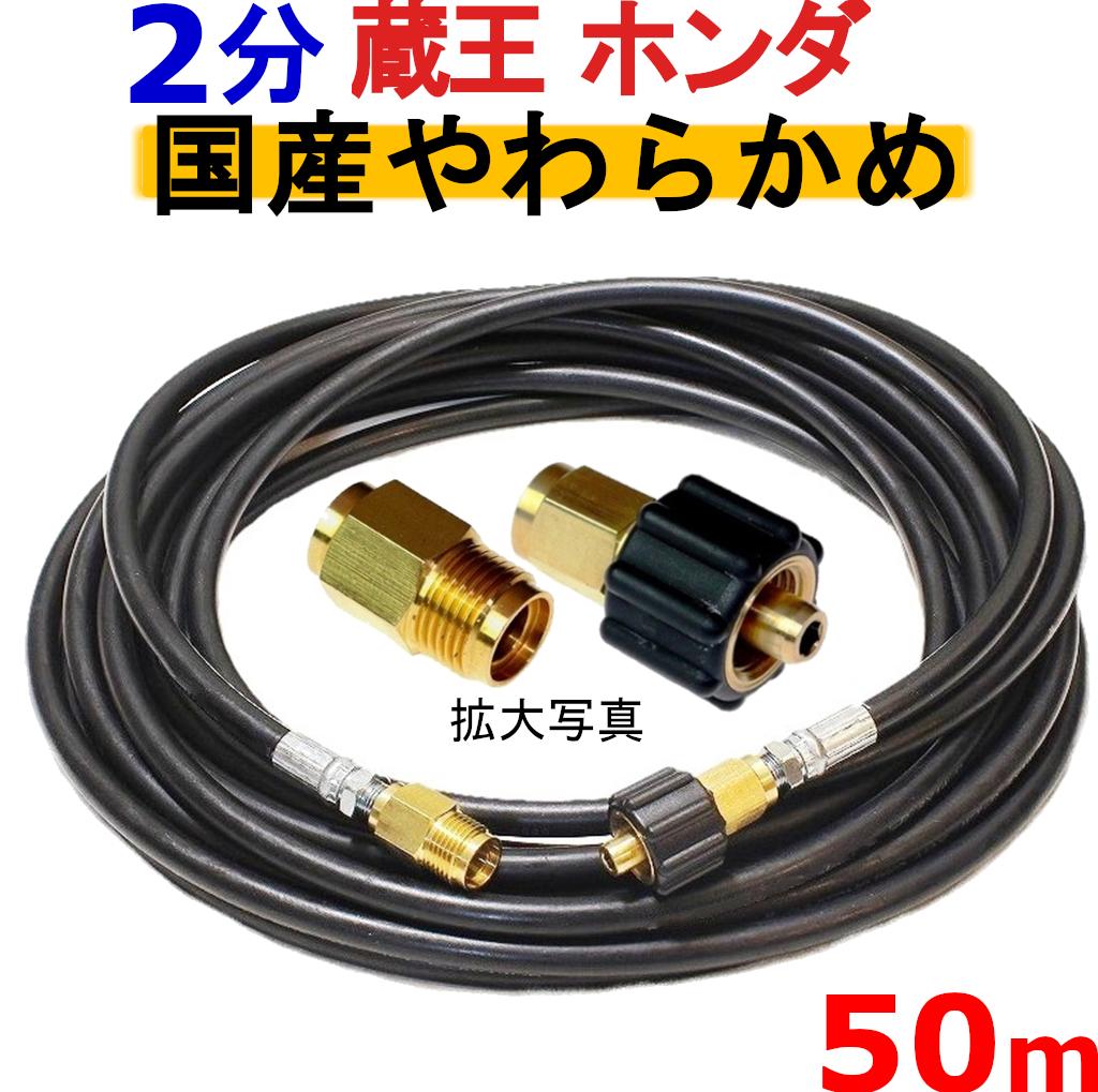 高圧ホース やらかめ 50メートル 耐圧210K 2分(1/4)(クイックカプラ付A社製) 高圧洗浄機ホース