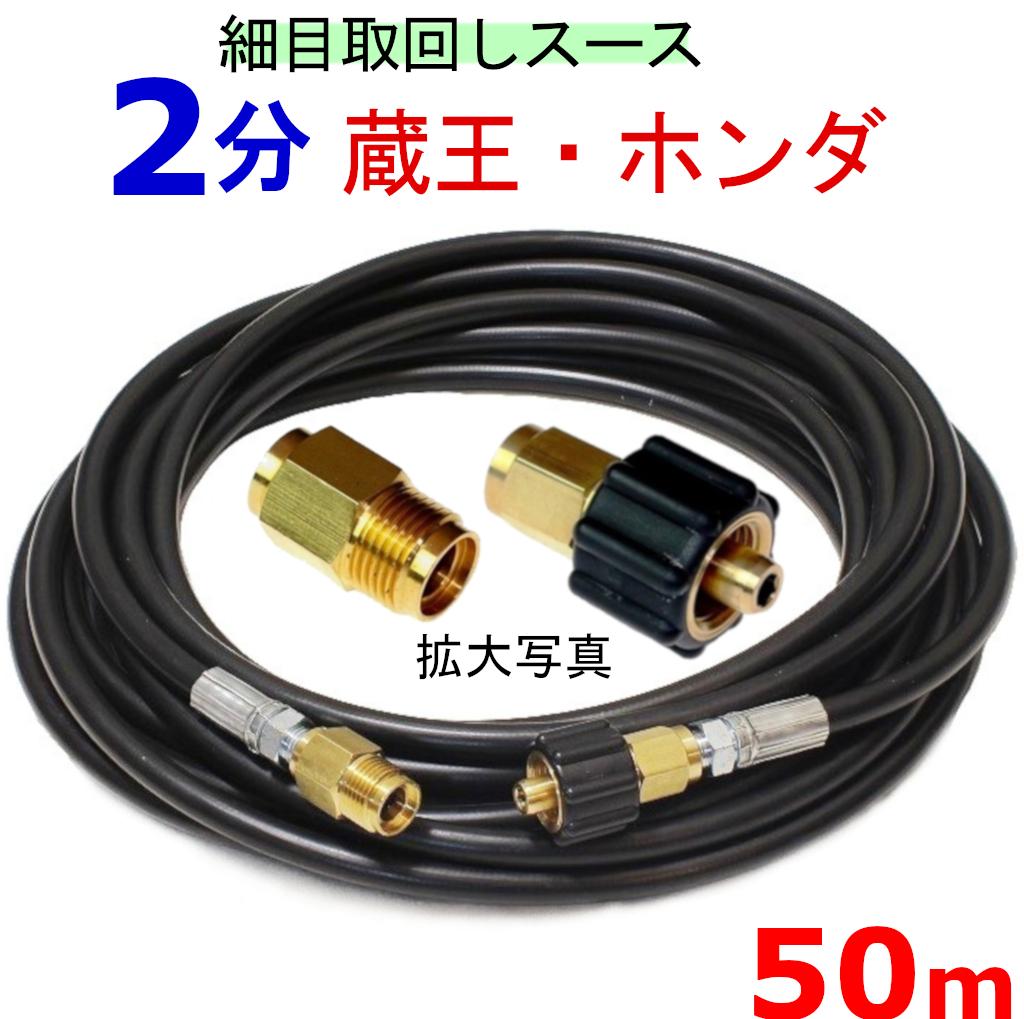 高圧ホース 細め取り回しホース 50メートル クイックカプラー付きA 耐圧210K 2分(1/4) 高圧洗浄機ホース