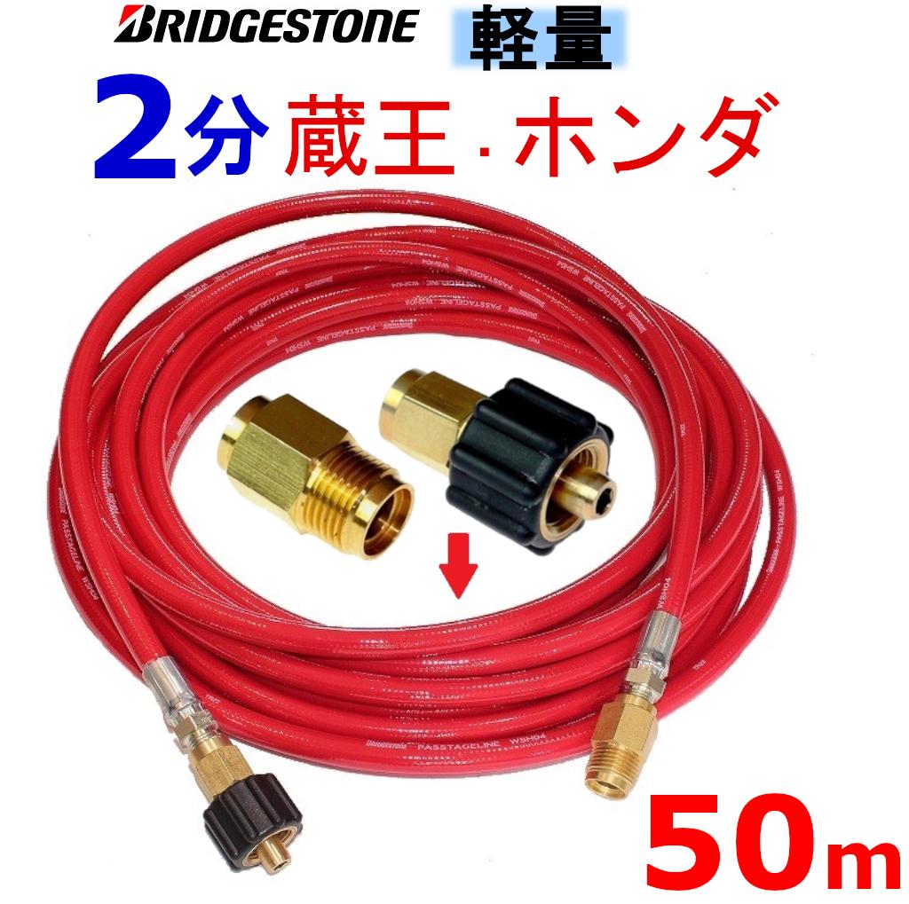 業務用 高圧ホース 軽量ウレタンホース 50メートル  耐圧142K 2分(1/4)A クイックカプラー付 高圧洗浄機ホース