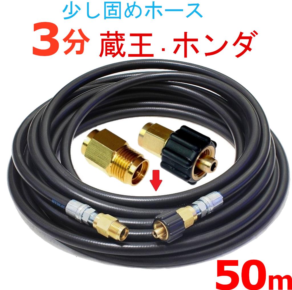 高圧ホース 50メートル 耐圧210K 3分(3/8)(クイックカプラ付A社製) 高圧洗浄機ホース