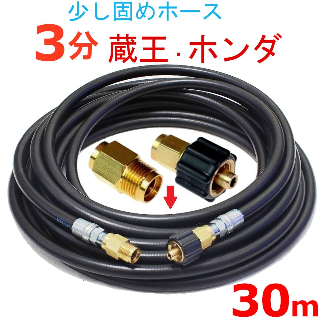 高圧ホース 30メートル 耐圧210K 3分(3/8)(クイックカプラ付A社製) 高圧洗浄機ホース
