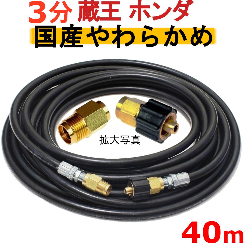 高圧ホース やらかめ 40メートル 耐圧210K 3分(3/8)(クイックカプラ付A社製) 高圧洗浄機ホース