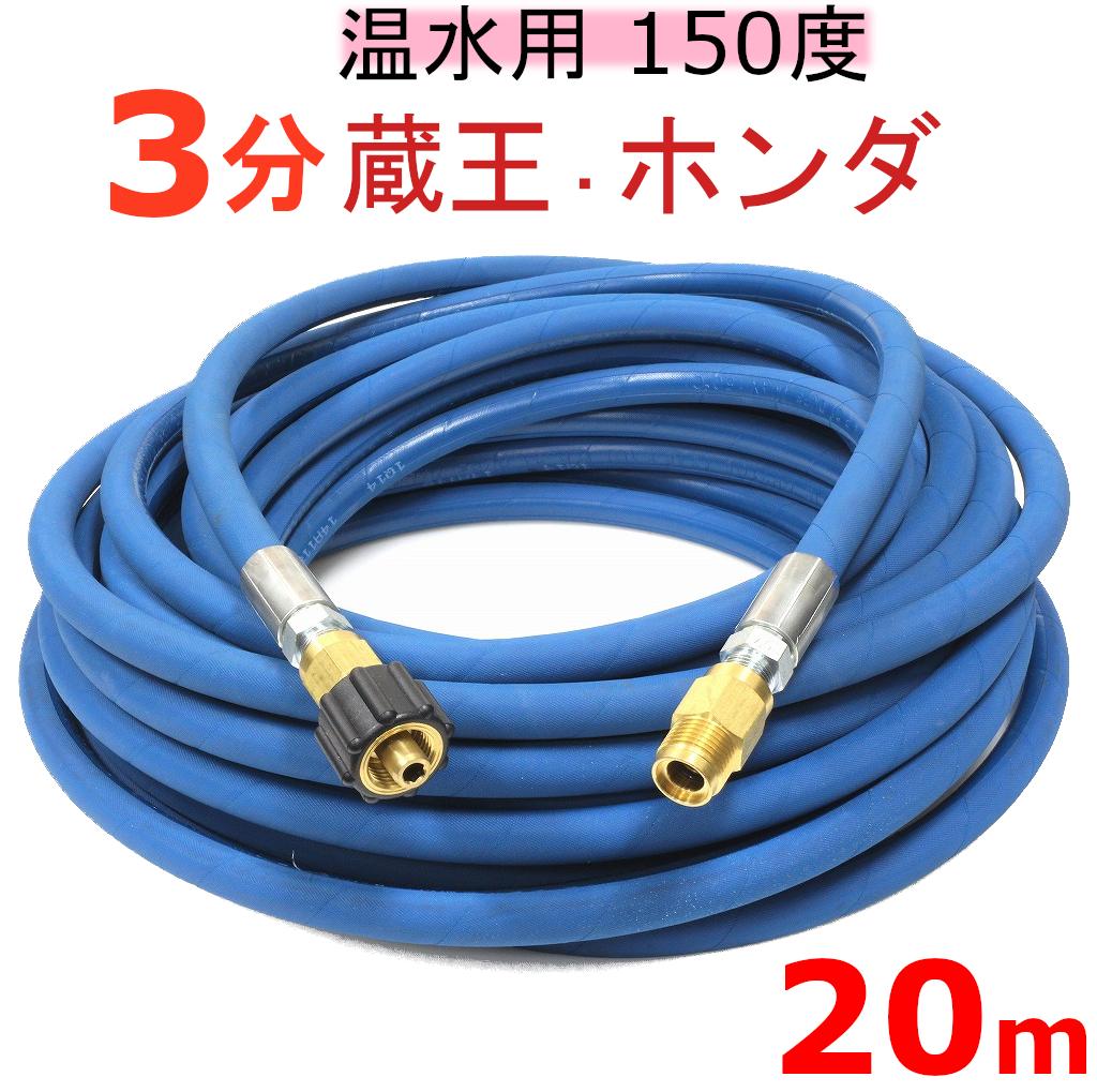 温水用高圧ホース 3分 20m (クイックカプラー付・A社製) 業務用高圧ホース 高圧洗浄機ホース