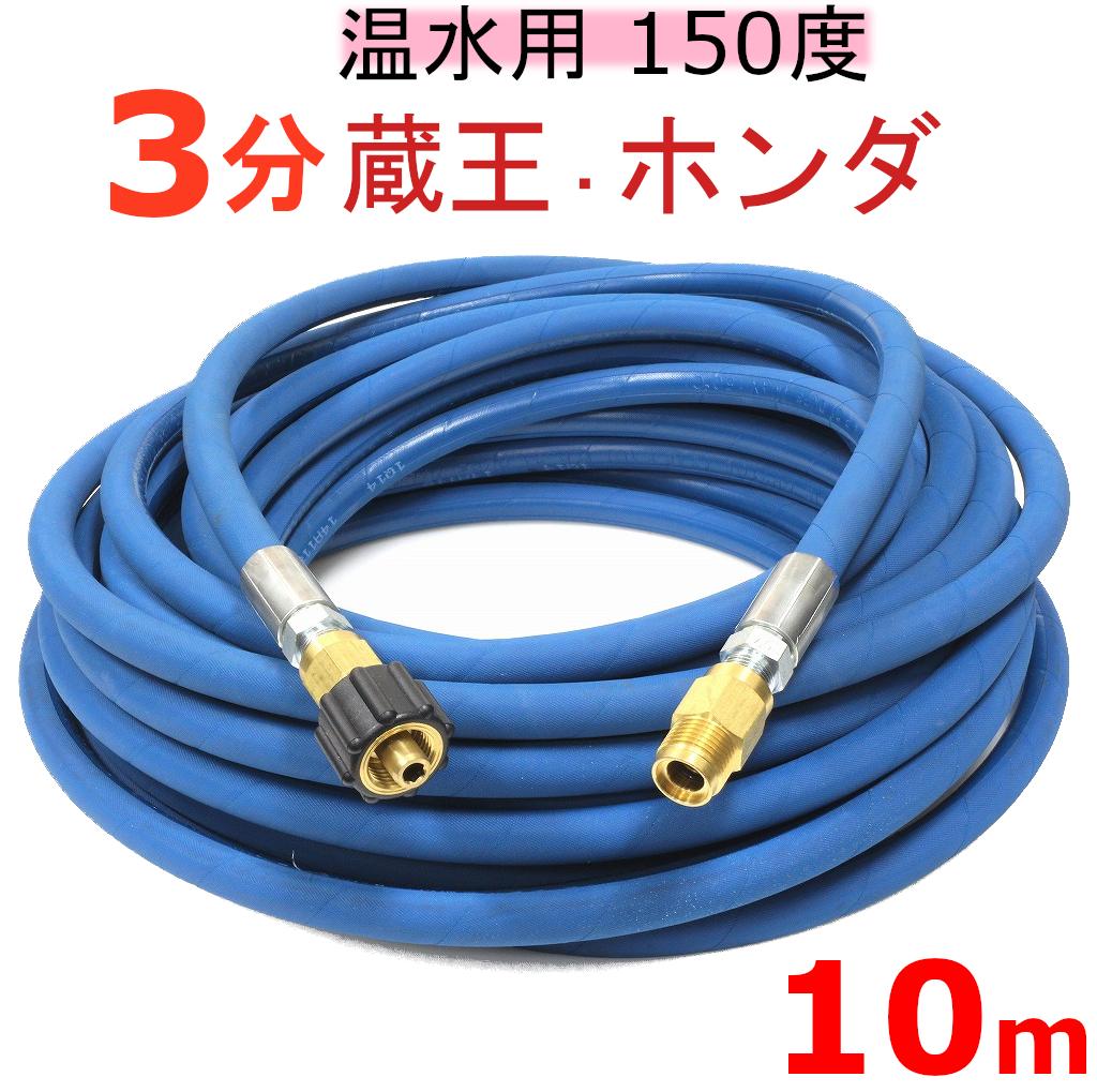 温水用高圧ホース 3分 10m (クイックカプラー付・A社製) 業務用高圧ホース 高圧洗浄機ホース