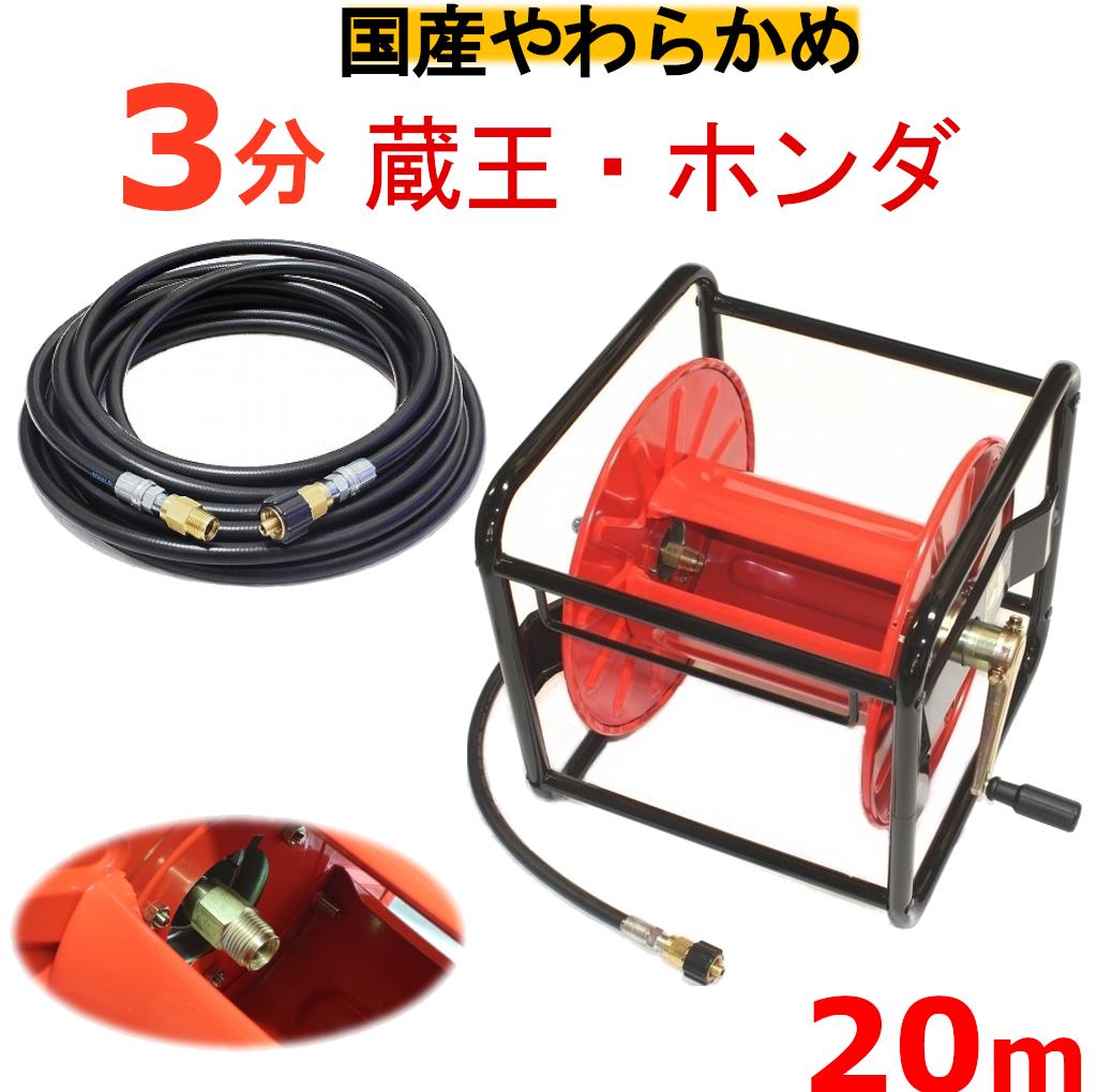 (業務用)高圧洗浄機ホースリール(ホース着脱タイプ) 高圧ホース やらかめ 20メートル 耐圧210K 3分(3/8)(クイックカプラ付A社製)