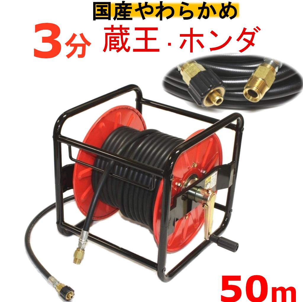 (業務用)高圧洗浄機ホースリール 高圧ホース やらかめ 50メートル 耐圧210K 3分(3/8)(クイックカプラ付A社製) 高圧洗浄機ホース