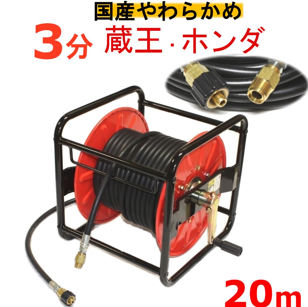 (業務用)高圧洗浄機ホースリール 高圧ホース やらかめ 20メートル 耐圧210K 3分(3/8)(クイックカプラ付A社製) 高圧洗浄機ホース