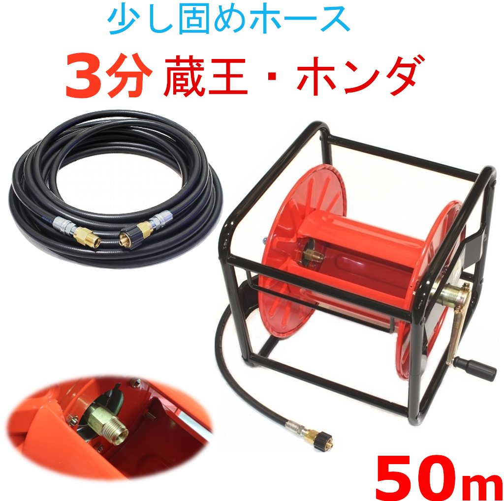 (業務用)高圧洗浄機ホースリール(ホース着脱タイプ) 高圧ホース 50メートル 耐圧210K 3分(3/8)(クイックカプラ付A社製) 高圧洗浄機ホース