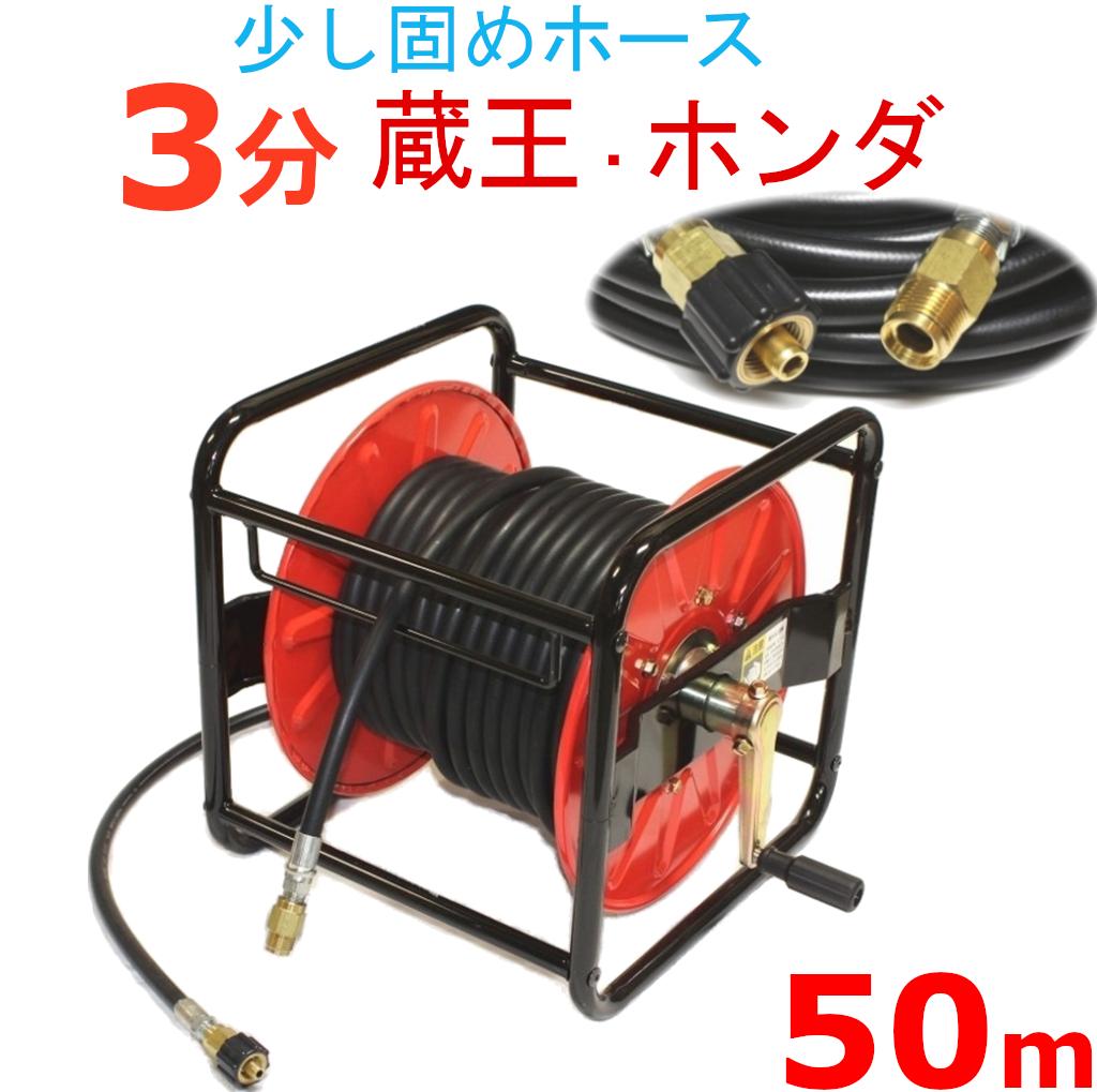 (業務用)高圧洗浄機ホースリール 高圧ホース 50メートル 耐圧210K 3分(3/8)(クイックカプラ付A社製) 高圧洗浄機ホース