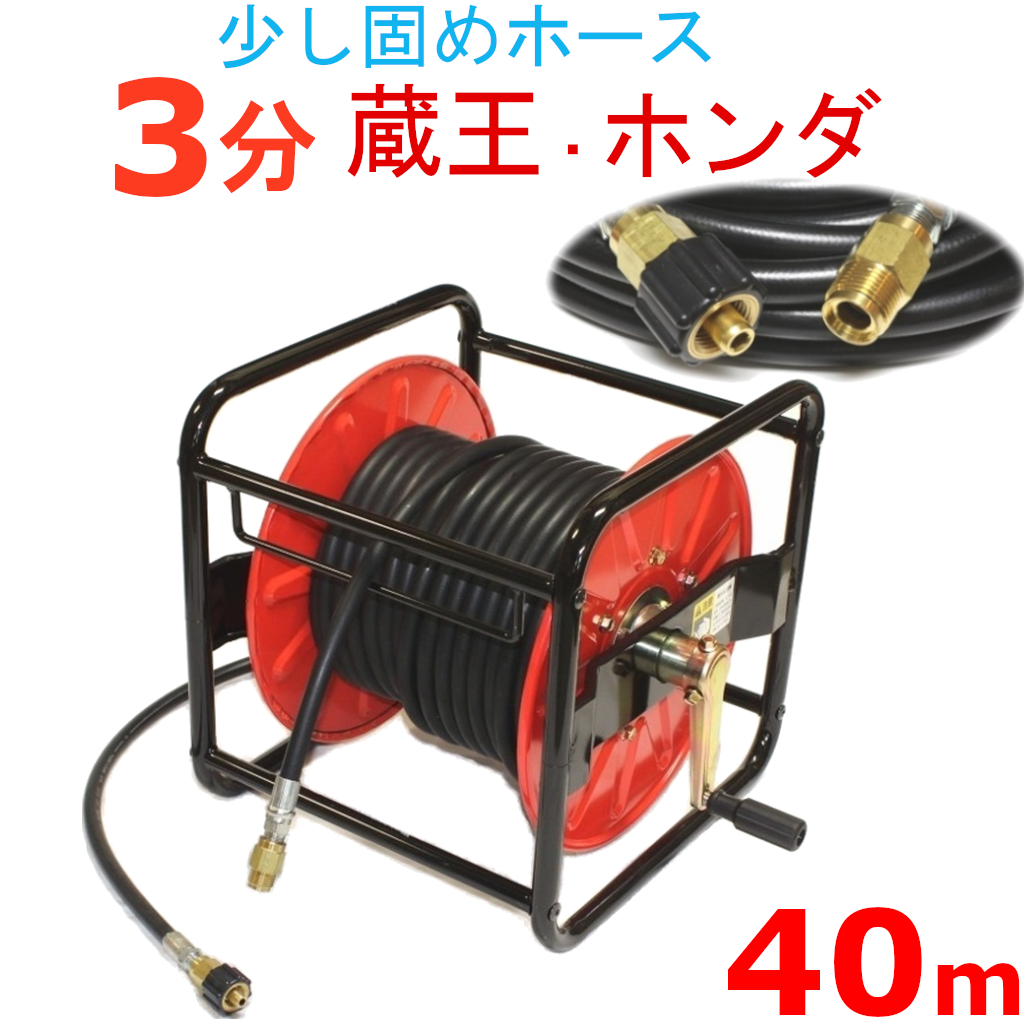 (業務用)高圧洗浄機ホースリール 高圧ホース 40メートル 耐圧210K 3分(3/8)(クイックカプラ付A社製) 高圧洗浄機ホース