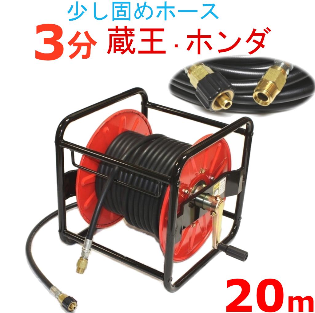 (業務用)高圧洗浄機ホースリール 高圧ホース 20メートル 耐圧210K 3分(3/8)(クイックカプラ付A社製)