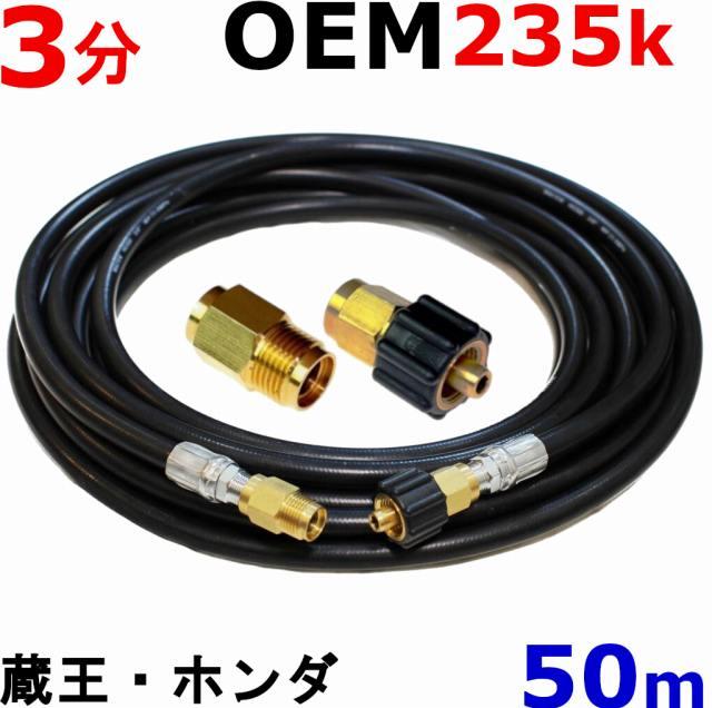 高圧ホース OEM 50m 耐圧235K 3分(蔵王産業 ホンダ)
