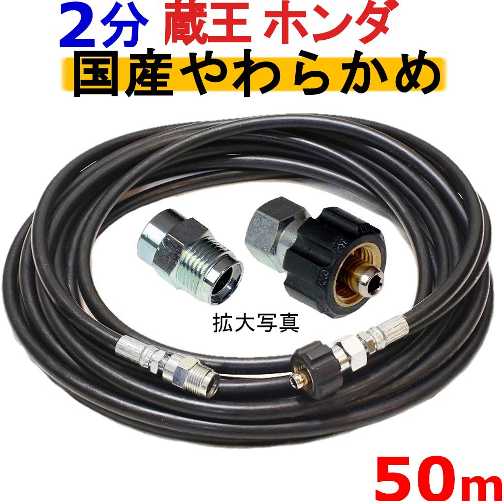 高圧ホース やらかめ 50メートル 耐圧210K 2分(1/4)(クイックカプラ付B社製)