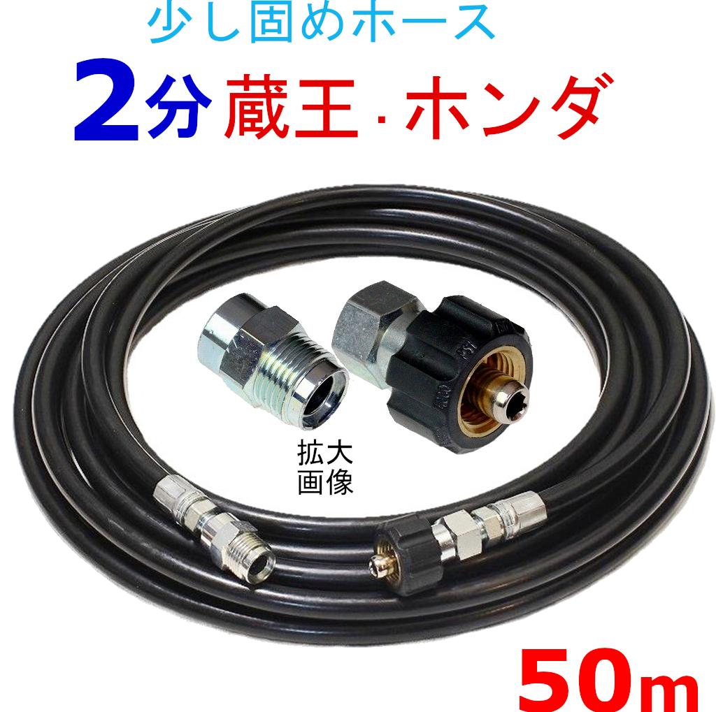 高圧ホース 50メートル 耐圧210K 2分(1/4)(クイックカプラ付B社製) 高圧洗浄機ホース