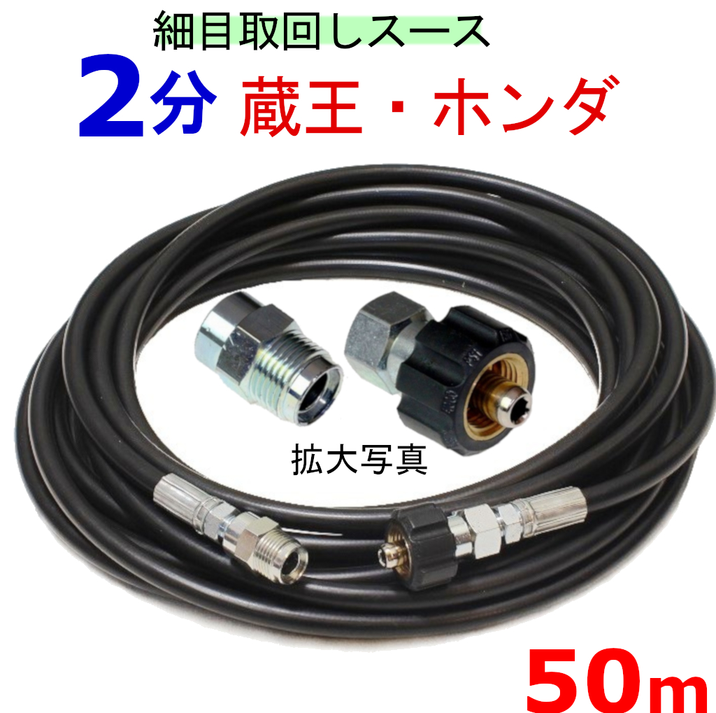 高圧ホース 細め取り回しホース 50メートル クイックカプラー付きB 耐圧210K 2分(1/4) 高圧洗浄機ホース