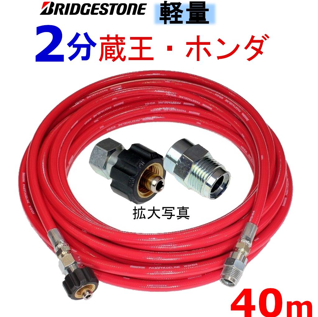 業務用 高圧ホース 軽量ウレタンホース 40メートル  耐圧142K 2分(1/4)B クイックカプラー付 高圧洗浄機ホース