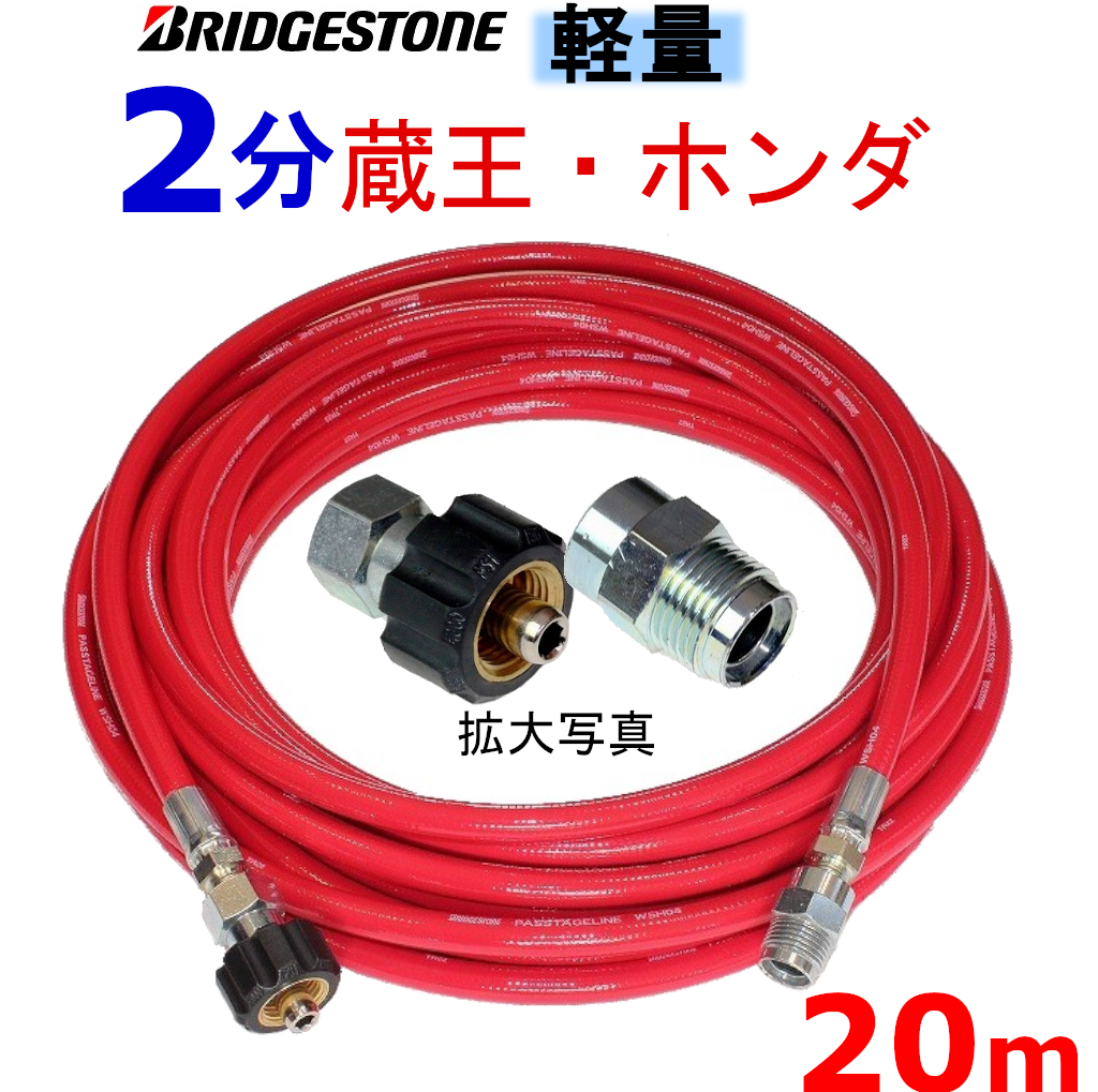 業務用 高圧ホース 軽量ウレタンホース 20メートル  耐圧142K 2分(1/4)B クイックカプラー付