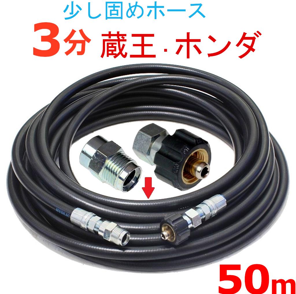 高圧ホース 50メートル 耐圧210K 3分(3/8)(クイックカプラ付B社製) 高圧洗浄機ホース