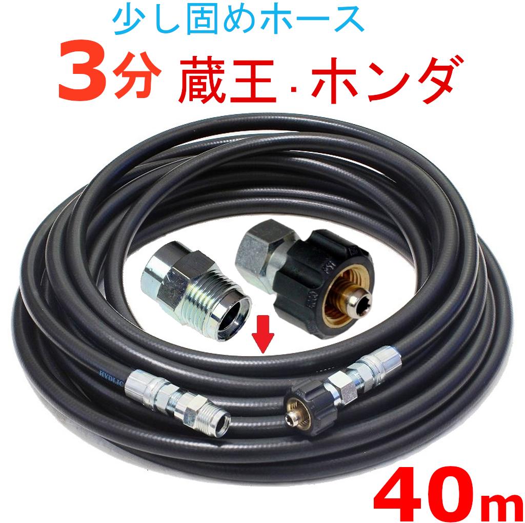 高圧ホース 40メートル 耐圧210K 3分(3/8)(クイックカプラ付B社製) 高圧洗浄機ホース