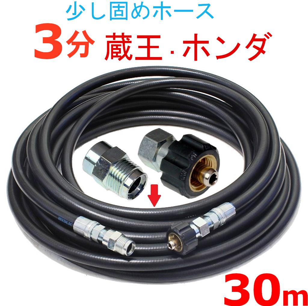 高圧ホース 30メートル 耐圧210K 3分(3/8)(クイックカプラ付B社製) 高圧洗浄機ホース