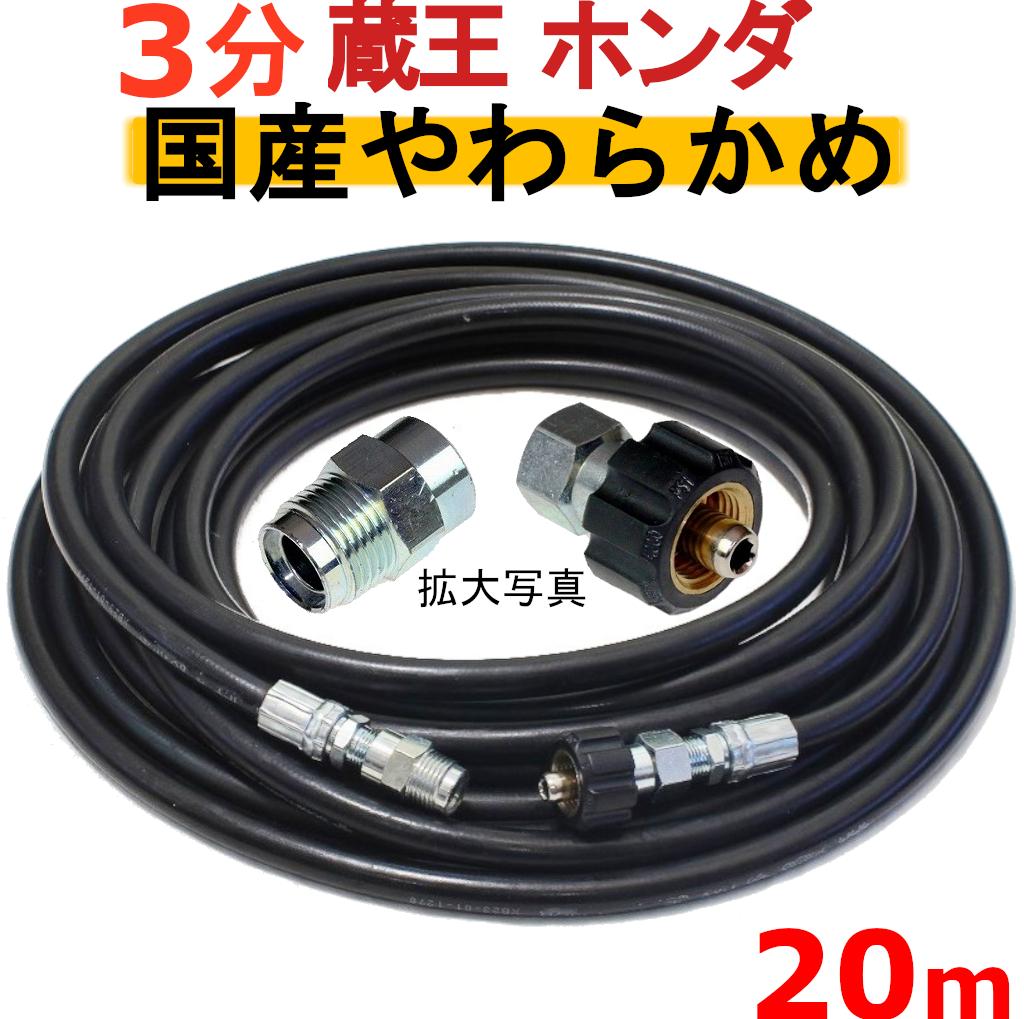 高圧ホース やらかめ 20メートル 耐圧210K 3分(3/8)(クイックカプラ付B社製) 高圧洗浄機ホース
