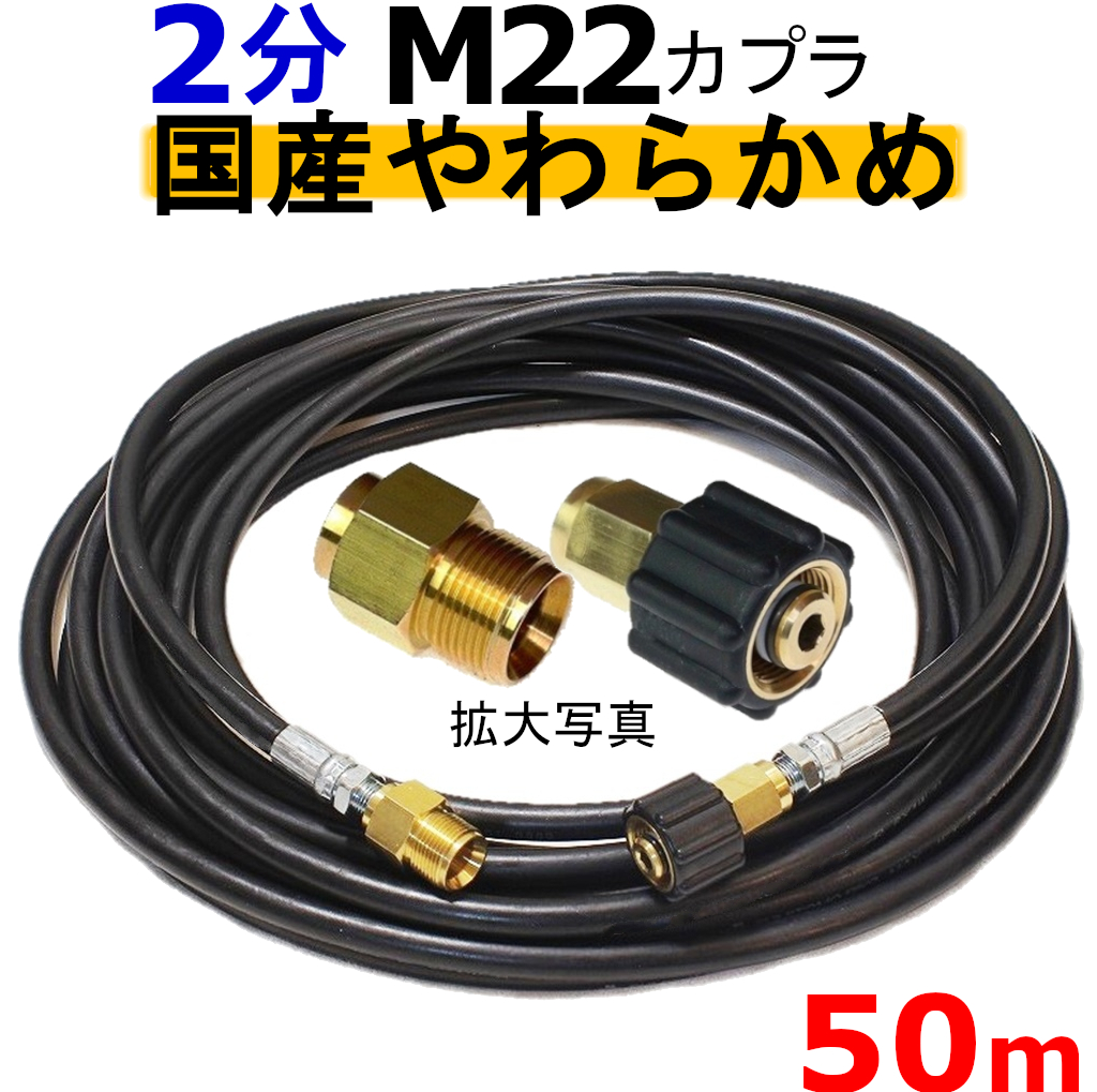 高圧ホース やらかめ 50メートル 耐圧210K 2分(1/4)(M22カプラ付)A社製 高圧洗浄機ホース