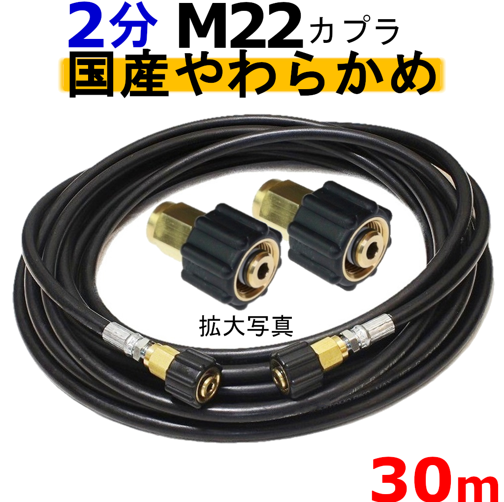 高圧ホース やらかめ 30メートル 耐圧210K 2分(1/4)(M22カプラ両端メス付)A社製 高圧洗浄機ホース