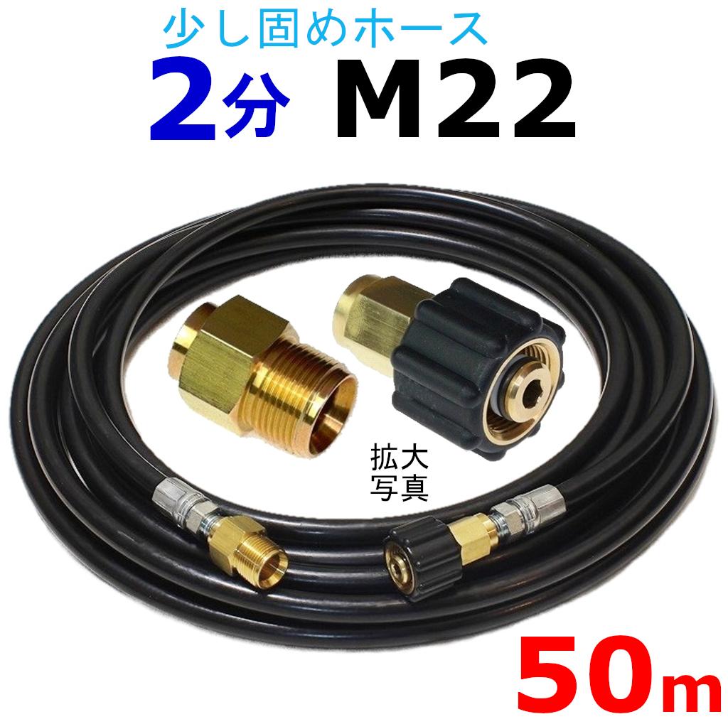 高圧ホース 50メートル 耐圧210K 2分(1/4)(M22カプラ付)A社製 高圧洗浄機ホース