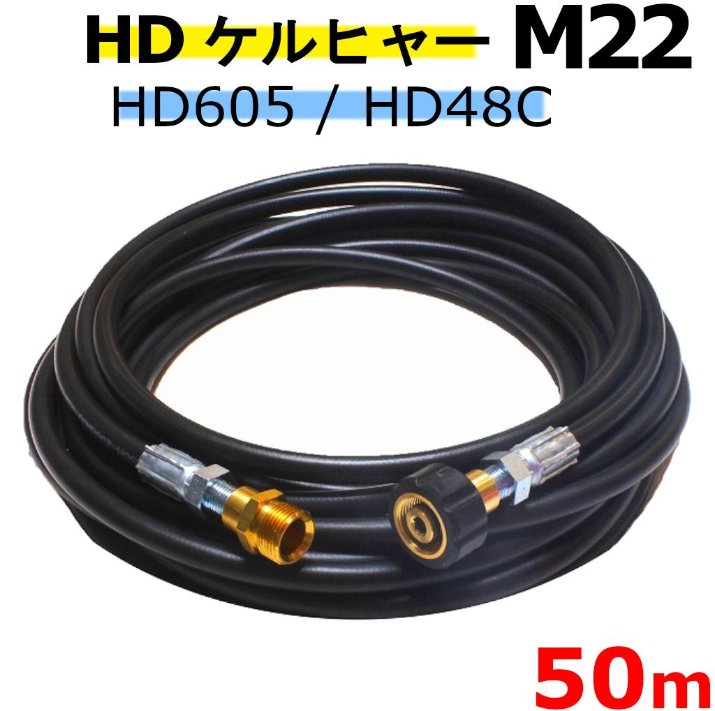 高圧ホース 50メートル 耐圧210K 2分(1/4)ケルヒャー HD605・HD4/8C・HD7/15C・HD9/17M・HDS4/7U 延長ホース 高圧洗浄機ホース